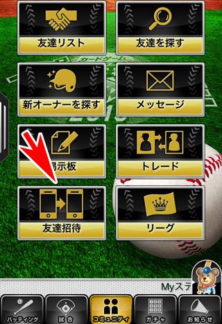 プロ野球PRIDE 友達招待をタップ