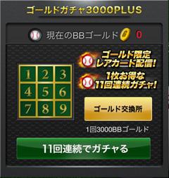 プロ野球PRIDE ゴールドガチャ3000PLUS